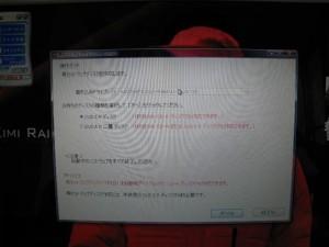 NEC 再セットアップディスク作成ツール