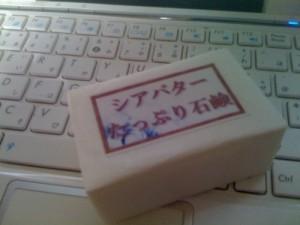 手作り石けん めぶらーな シアバターたっぷり石鹸