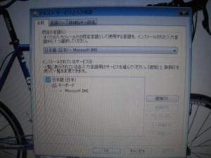 Windows Vista 文字変換が遅い、文字変換がおかしい。広島市南区のお客様