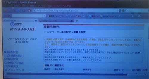 NTT RV-S340 HI OCNプロバイダ設定