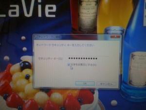 NEC LaVie LL750/W 無線LAN設定 その1
