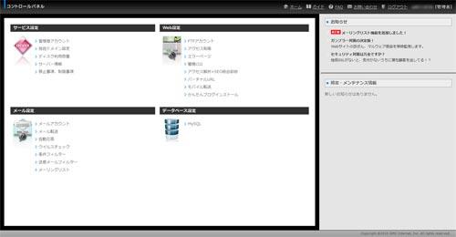 お名前.com サーバー管理画面