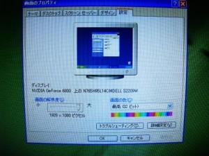 液晶ディスプレイ交換後、解像度の変更が出来ない。広島市安佐北区のお客様