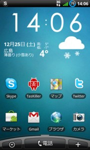 X06HT 公式2.2 Rooted framework-res.apkカスタマイズ。バッテリーアイコンなど。