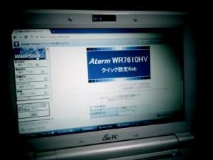メガエッグ Aterm WR7610HVルータ インターネット接続設定。広島市安佐南区のお客様