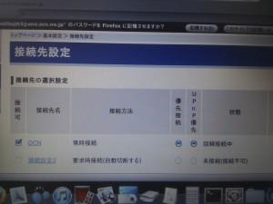 NTT 西日本 PR-S300SE OCNプロバイダ。初期セットアップ