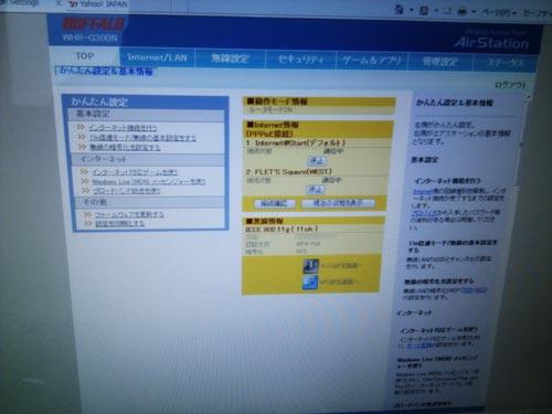 BUFFALO WHR-G300N 無線ルータ再設定