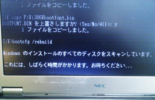 [Windows XP] NTLDR is missing 起動エラー