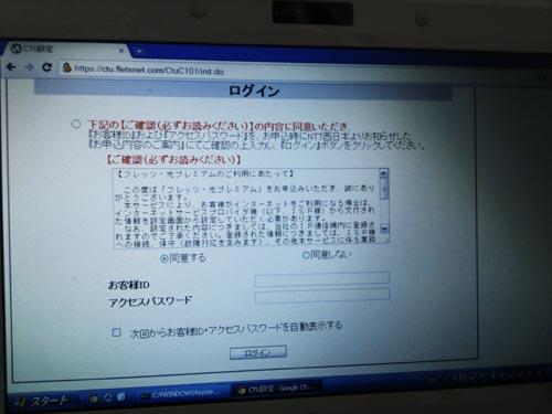 NTT CTU 光回線・とくとくBBプロバイダ設定