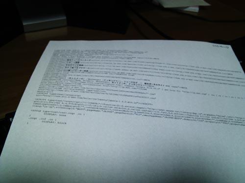Internet Explorer8 Webページ印刷でソースが出力される