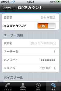 フレッツ光ネクスト PR-S300SE iPhone3Gをひかり電話の子機化