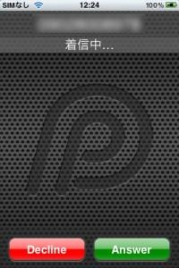 フレッツ光ネクスト PR-S300SE iPhone3Gをひかり電話の子機化。