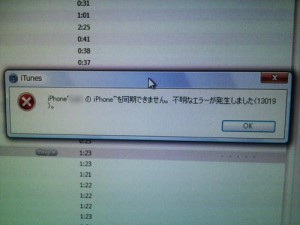 iPhone iTunes同期エラー(13019)。広島市南区へ訪問サポート。