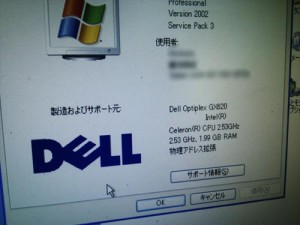 DELL OptiPlex GX620 512MBから2GBへメモリ増設