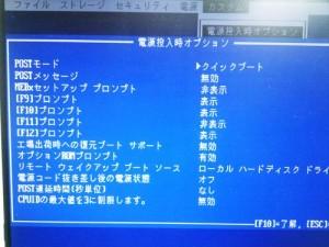 HP Compaq デスクトップPCリカバリ