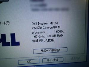 DELL INSPIRON 1300 512MBから1GBへメモリ増設