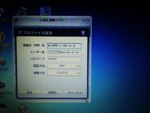 富士通 LIFEBOOK MH20/C NTTドコモ L-02C初期セットアップ