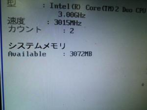 メモリ増設2GBから4GB。BIOSからMemory Remap変更