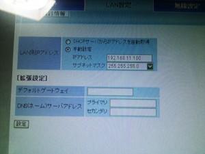 BUFFALO 無線ルータ設定。ルータ機能無効(ブリッジモード)