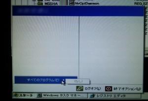マルウェア system message write fault error 駆除