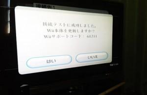 NEC WR8750 初期セットアップとWiiインターネット設定