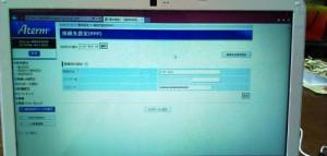 富士通 LIFEBOOK Window8初期セットアップ。インターネット設定