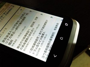HTC Desire X06HTからHTC Desire Xへ。 Root化、フォント変更
