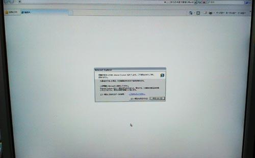 Internet Explorerが起動直後にエラーが発生して起動できない