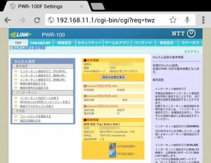 NTT 光LINK モバイルWi-Fiルーター PWR-100 EM3Gプランの新規接続設定