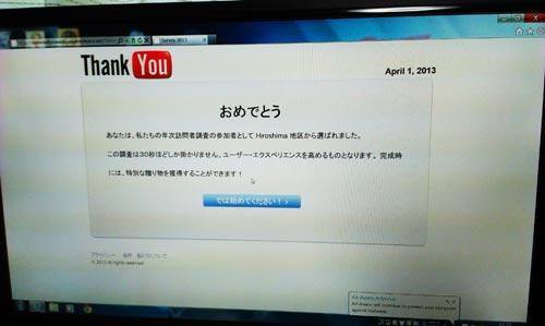 Internet Explorerに広告が勝手に表示される。