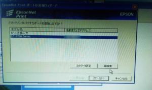 EPSON EP-775A 無線LANでの印刷設定