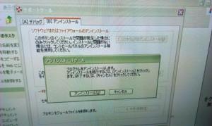 NTT セキュリティー対策ツール「CEF Initiation Error」。アンインストールも再インストールもできない。