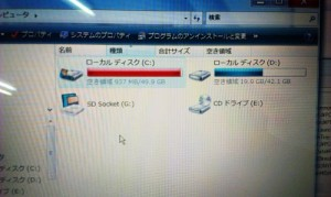 Cドライブ 容量いっぱい 赤表示