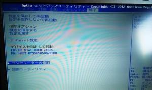 Panasonic CF-LX3 ハードディスク交換。メモリ増設。Windows7 32bitから64bitへ変更。