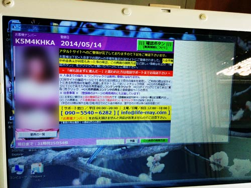 「ご利用お知らせ画面」デスクトップに、ポップアップ表示される。