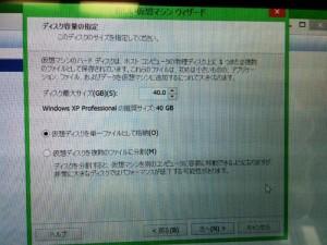 Windows 8.1へ、Windows XP 仮想環境構築