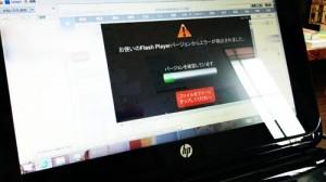 お使いのFlash Playerバージョンからエラーが検出されました。