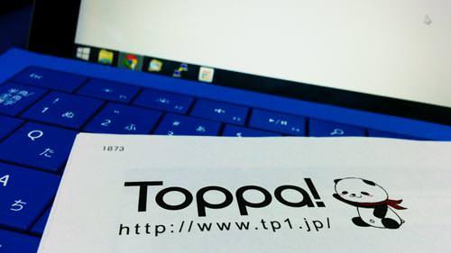 インターネット回線をメガエッグからNTTへ。Toppa! プロバイダ設定。