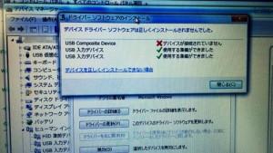 USB接続したマウスが認識しない。USB Composite Device。