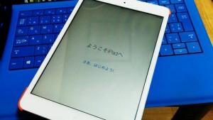 エレコム 無線ルータの設定と、iPad miniの初期設定。
