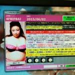 アダルトご利用お知らせ画面がデスクトップに表示。