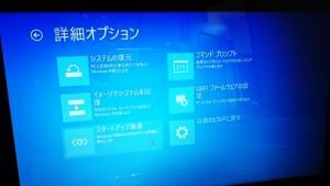 Windows10 スタートアップ修復