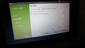 Acer リカバリ