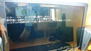 エラー:CPUファンが正常に動作していません。