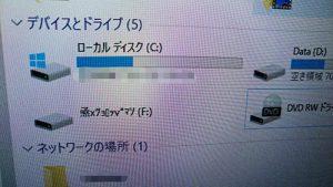 USBメモリ 文字化け