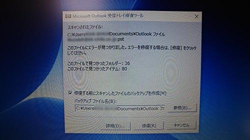 SCANPST Microsoft 修復ツール