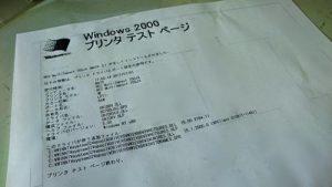 NEC MultiImpact 700JX3 印刷結果