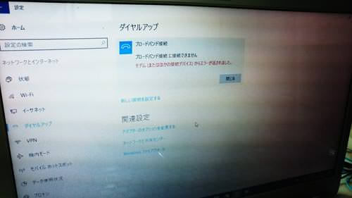 Windows10 PPPoE 接続失敗