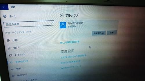 Windows10 PPPoE 接続成功