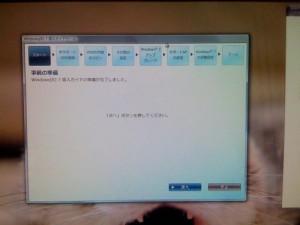 Windows 7 導入ガイドツール